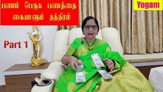 Trick to Make More Money - Part 1/பணம் பெருக பணத்தை கையாளும் தந்திரம் /Dr.Meenakshi / Yogam