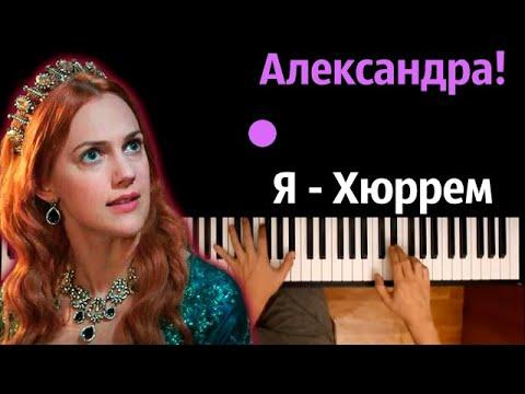 Александра, я Хюррем! (Пародия на Кадиллак) ● караоке   PIANO_KARAOKE ● ᴴᴰ + НОТЫ & MIDI