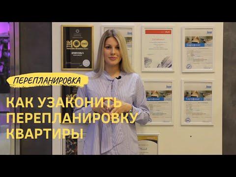 Ремонт квартир в Севастополе. КАК УЗАКОНИТЬ ПЕРЕПЛАНИРОВКУ квартиры?