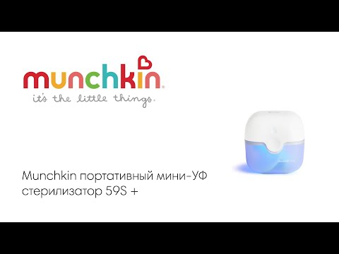 Munchkin портативный мини-УФ стерилизатор 59S +