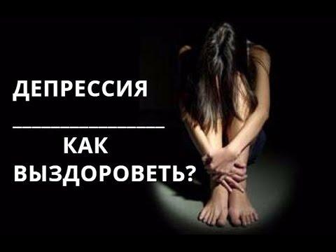 ДЕПРЕССИЯ ЛЕЧЕНИЕ / Моя история / КАК Я ЗАБОЛЕЛА И ВЫЛЕЧИЛАСЬ /