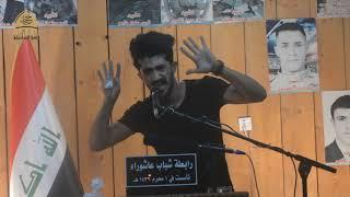 الشاعر مصطفى جبر مهرجان الطف السنوي الخامس منطقة الامين 2018