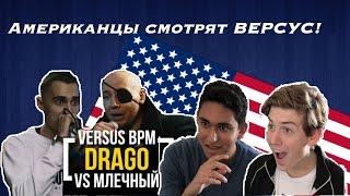 Американцы смотрят VERSUS BPM: Млечный VS Drago