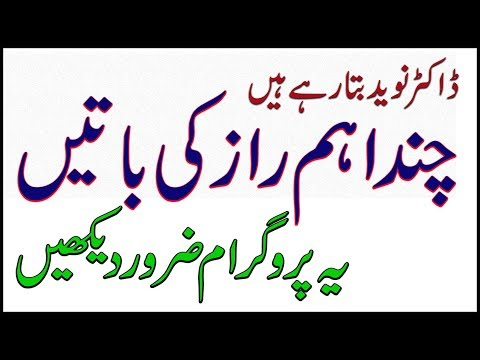 Healthy Lifestyle secret Tip | Chand Aham Raaz Ki Baatian چند اہم راز کی باتیں