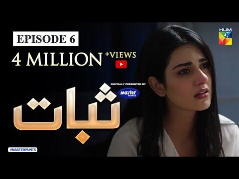 Sabaat Episode 6 | English Sub | Digitally Presented by Master Paints | HUM TV Drama | 3 May 2020