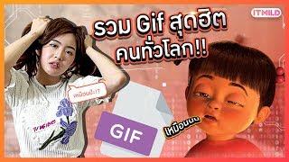 รวมไฟล์ Gif สุดฮิตของไทย และทั่วโลก..มีรายการของ Goodday ด้วยนะ!!
