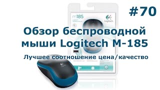 Logitech M185 Mouse Disassembly and Double Click /Switch Fix