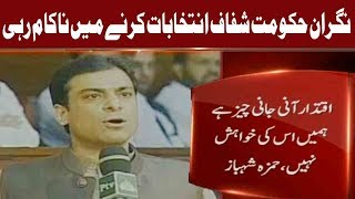 Caretaker Government Failed Badly Says Hamza Shehbaz Sharif | 19 August 2018 | Express News
