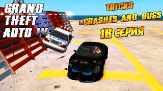 GTA 4-Трюки, Аварии и Баги #18 (Tricks, Crashes and Bugs)