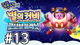 별의커비 로보보 플래닛 #13 김용녀 켠김에 왕까지 (Kirby Planet Robobot)