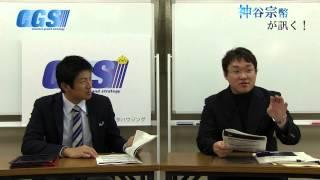 第19回 物理学者 深澤裕氏 前編 日本の原子力の現状とは? 深澤 裕【CGS 神谷宗幣が訊く!】