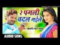 खेसारी लाल का सबसे गाना   Re Pagali Badal Gaile # Sharma Mirtu