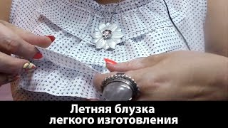 Показ готового изделия Летняя блузка с легкой технологией пошива Необработанные края срезов и оборок