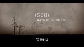 【NG】來介紹一部500天相遇戀愛交往結婚的電影《戀夏500日 Days of Summer》