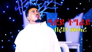 Berihu Mehari - Tigray Adey / New Tigrigna Music 2018 (Official Audio)