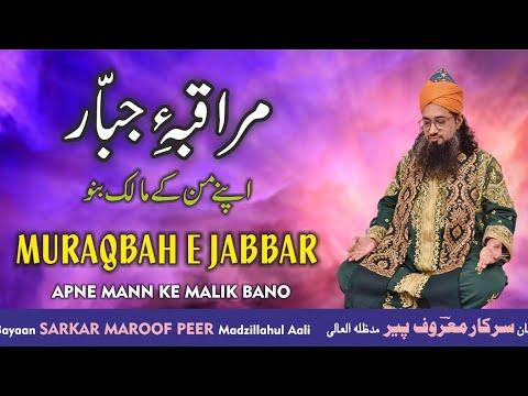 MURAQBAH E   JABBAR