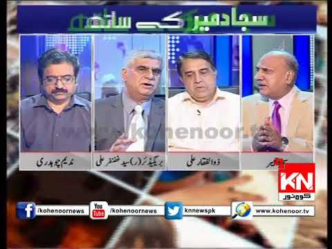 Sajjad Mir Ke Saath 04 04 2018 آصف زرداری کی نوازشریف پر تنقید