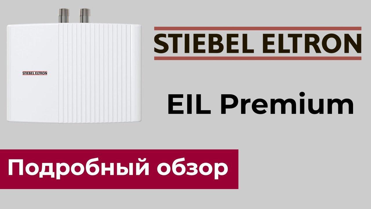 Обзор STIEBEL ELTRON EIL Premium