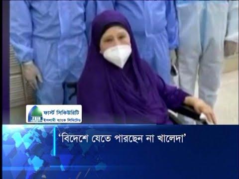 বিদেশে যেতে খালেদা জিয়ার আবেদন নাকচ | ETV News
