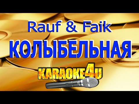 Колыбельная   Rauf & Faik   Кавер минус