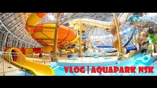 Vlog | Аквапарк Новосибирск
