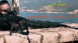فيلم اكشن قتال عصابات المجرمين لايفوتكم حماسي جدأ مترجم عربي بجودهHD