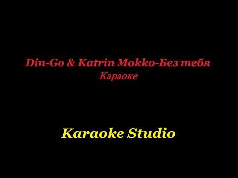 Din-Go & Katrin Mokko-Без тебя(Lyrics)
