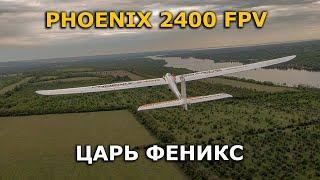 Volantex 759-3 phoenix 2400 FPV царь Феникс! огромный ФПВ планер