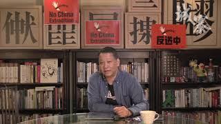 侵侵要剝習帝光豬、貿易戰中共不能拖 - 06/05/19 「三不館」1/2