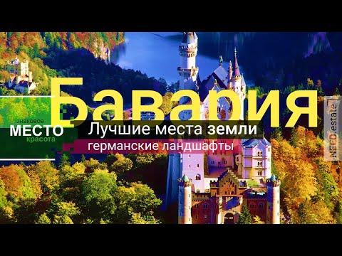 БАВАРИЯ, Германия (HD) 🇩🇪 путешествие видео