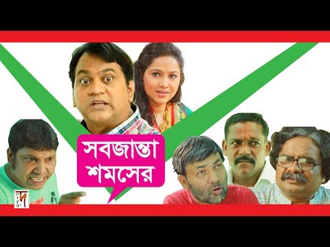 "Bangla Comedy Natok ""Sob Janta Somser"" HD 1080p 