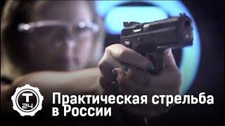 Практическая стрельба в России | Гражданское оружие | Т24