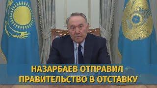 Назарбаев отправил правительство в отставку