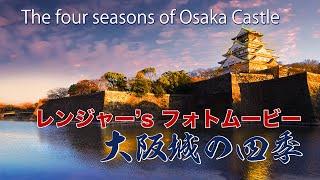 """四季折々の美しさの """"大阪城"""""""