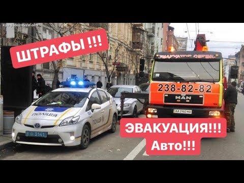 Эвакуация Авто‼️ Чем грозит неправильная Парковка