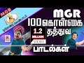 Watch M.G.Ramachandiran (MGR) 100 Patriatic and Philosophical Video Songs