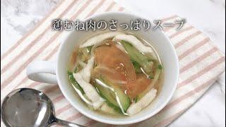 宝塚受験生のダイエットレシピ〜鶏むね肉のさっぱりスープ〜のサムネイル画像