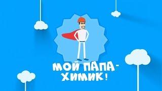 Мой папа - химик! Эфир. 11.10.18 - телеканал Нефтехим (Нижнекамск)