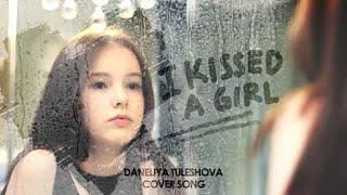 Daneliya Tuleshova - I kissed a girl (Cover)