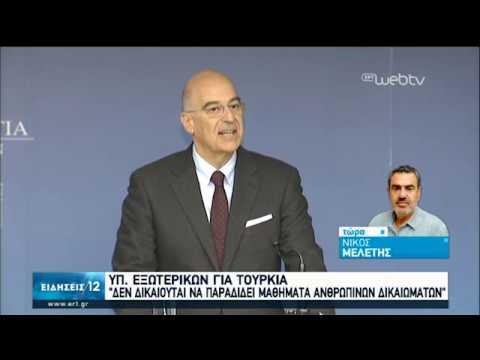 Αντίδραση της Αθήνας στις νέες τουρκικές προκλήσεις | 28/05/2020 | ΕΡΤ