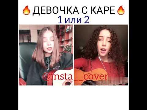 МУККА - ДЕВОЧКА С КАРЕ (КАВЕР)1 или 2?