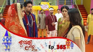 Kunwari Bohu | Full Ep 365 | 10th Dec 2019 | Odia Serial – TarangTV