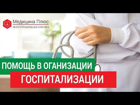 Госпитализация. ✚ Помощь в организации госпитализации. Медицина Плюс.
