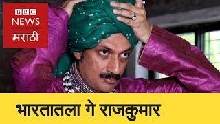 Section 377 : Gay prince Manvendra Singh Gohil   समलैंगिक राजकुमार मानवेंद्र सिंह (BBC Marathi)