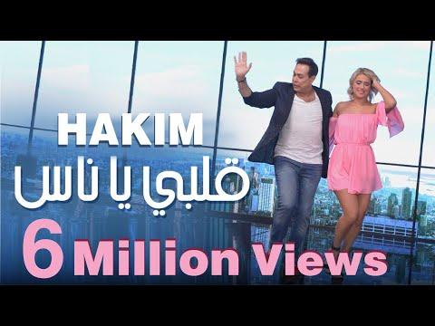 """فيديو - حكيم يطرح """"قلبي يا ناس"""" بمناسبة عيد الحب"""