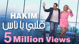 Hakim - Albi Ya Nas - Official Music Video | 2020 | حكيم - قلبي يا ناس تحميل MP3