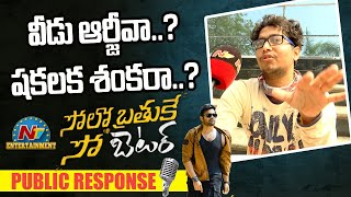 Solo Brathuke So Better Public Talk | Sai Dharam Tej | Nabha Natesh | NTV Entertainment