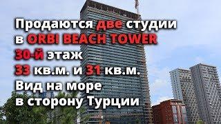 Продаются 2-е студии на 30-м этаже в ORBI BEACH TOWER, вид на море и парк. 1450$ за кв.м.