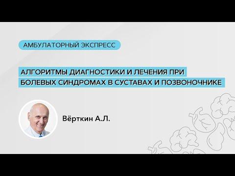 Алгоритмы диагностики и лечения при болевых синдромах в суставах и позвоночнике. 16.12.2020