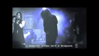 Draconian - It Grieves My Heart - превод/translation